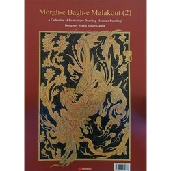 Yassavoli Publication - Morgh-E Bagh-E Malakout 2 A Collection Of 112 Drawings İn Portrait (Iranian Painting)